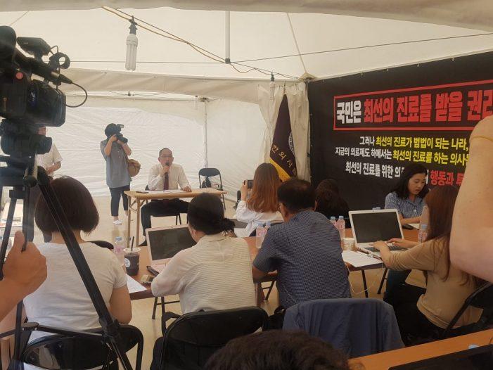 문재인 케어 관련 의협 천막 기자회견