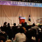복지부, 자활복지개발원 개원 기념식