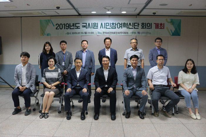 국시원, '제2기 시민참여혁신단' 위촉