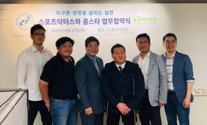 KOMSTA-스포츠닥터스, 지구촌 생명 살리기 업무협약 체결